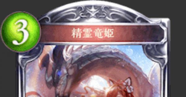 【シャドバ】精霊竜姫の評価と採用デッキ【シャドウバース】