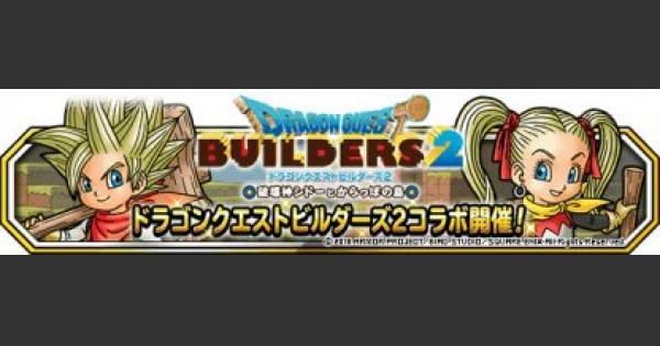 【DQMSL】「ビルダーズ2コラボ」攻略!ビルダーグローブ&書を入手!