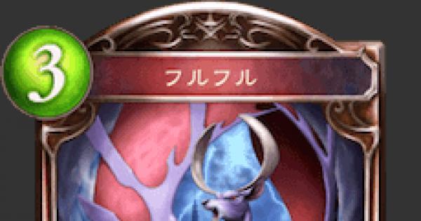 【シャドバ】フルフルの評価と採用デッキ【シャドウバース】
