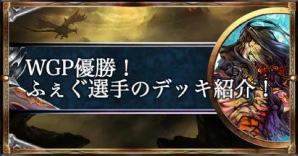 【シャドバ】WGP優勝!ふぇぐ選手の使用デッキを紹介!【シャドウバース】