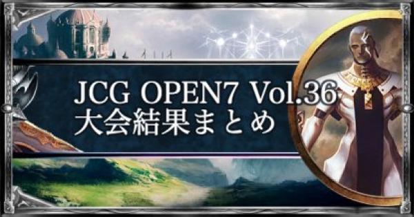 【シャドバ】JCG OPEN7 Vol.36 ローテ大会の結果まとめ【シャドウバース】