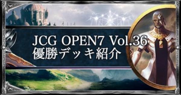 【シャドバ】JCG OPEN7 Vol.36 ローテ大会優勝者デッキ紹介【シャドウバース】