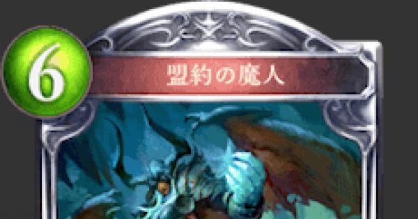 【シャドバ】盟約の魔人の評価と採用デッキ【シャドウバース】