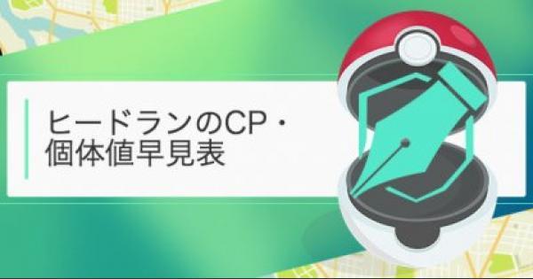 【ポケモンGO】ヒードランの個体値早見表・CP一覧