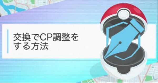 【ポケモンGO】交換でCP調整が可能!やり方を解説