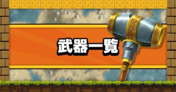 【ビルダーズ2】武器の入手・必要素材一覧【ドラクエビルダーズ2】