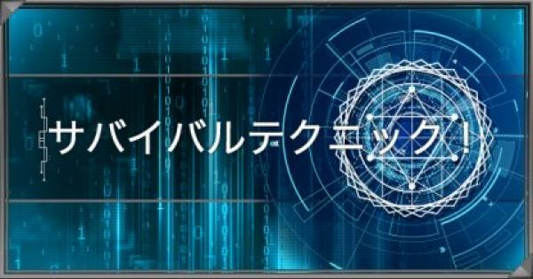 【遊戯王デュエルリンクス】スキル「サバイバルテクニック!」のドロップ方法と使い方