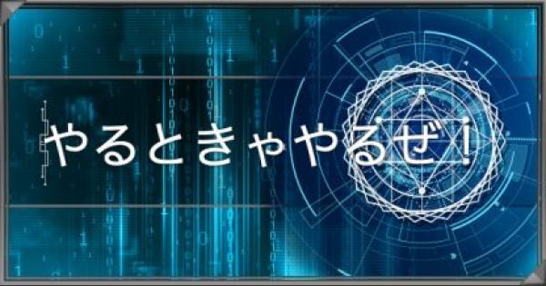 【遊戯王デュエルリンクス】スキル「やるときゃやるぜ!」のドロップ方法と使い方