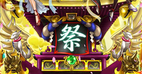 【黒猫のウィズ】オオミコシガミ/神輿(八百万1)の評価