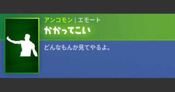 【フォートナイト】エモート「かかってこい」の情報【FORTNITE】