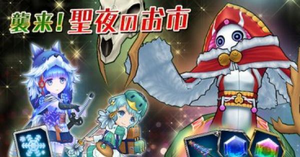 【東京コンセプション】襲来!聖夜のお市を徹底攻略! |  炎のメリークリスマス【東コン】