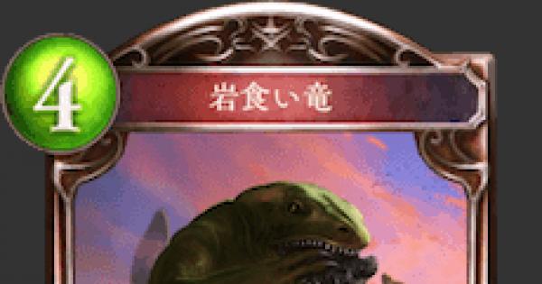 【シャドバ】岩食い竜の評価と採用デッキ【シャドウバース】