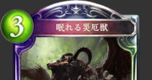 【シャドバ】眠れる災厄獣の評価と採用デッキ【シャドウバース】