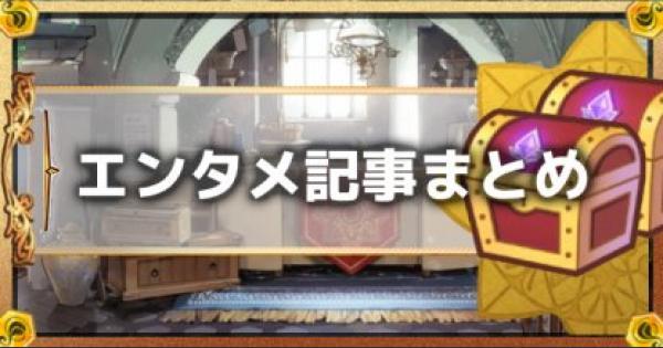 【メルスト】エンタメ記事まとめ【メルクストーリア】
