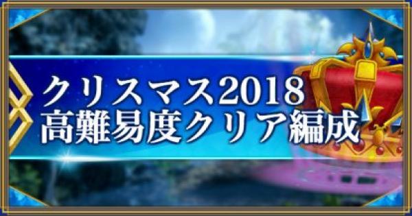 【FGO】クリスマス2018高難易度のクリア編成/パーティまとめ