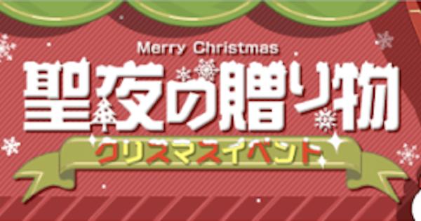 クリスマスイベント2018「聖夜の贈り物」の攻略と報酬