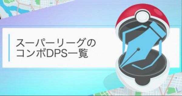【ポケモンGO】対人戦(スーパーリーグ)のコンボDPS一覧