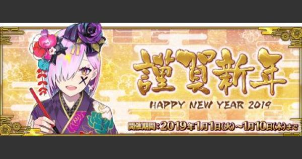【FGO】2019年お正月キャンペーンまとめ