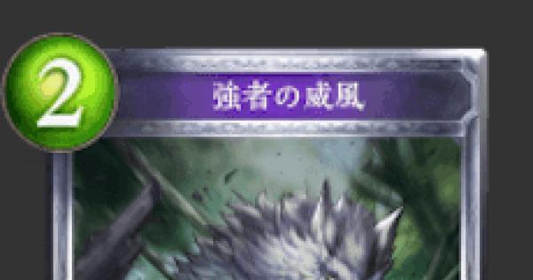 【シャドバ】強者の威風の評価と採用デッキ【シャドウバース】