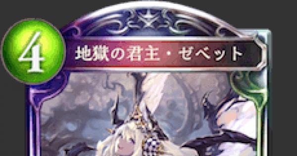 【シャドバ】地獄の君主・ゼベットの評価と採用デッキ【シャドウバース】