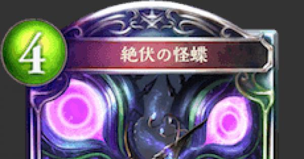 【シャドバ】絶伏の怪蝶の情報【シャドウバース】