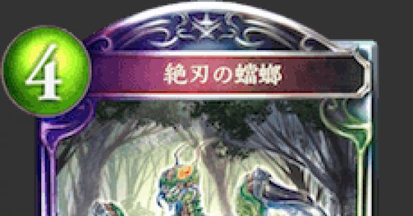 【シャドバ】絶刃の蟷螂の情報【シャドウバース】