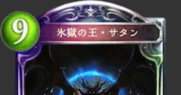 【シャドバ】氷獄の王・サタンの評価と採用デッキ【シャドウバース】