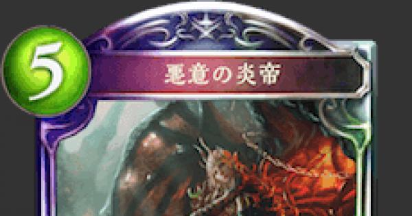 【シャドバ】悪意の炎帝の情報【シャドウバース】