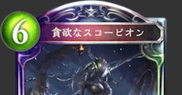 【シャドバ】貪欲なスコーピオンの情報【シャドウバース】