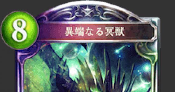 【シャドバ】異端なる冥獣の情報【シャドウバース】