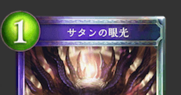 【シャドバ】サタンの眼光の情報【シャドウバース】