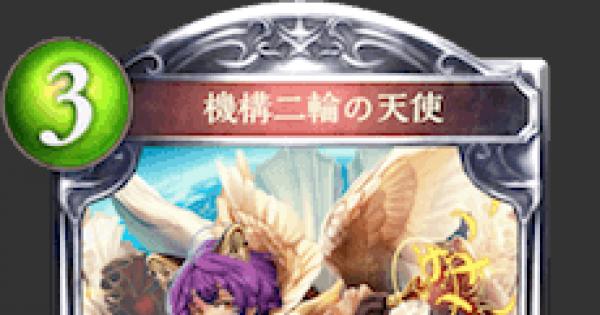 【シャドバ】機構二輪の天使の評価と採用デッキ【シャドウバース】