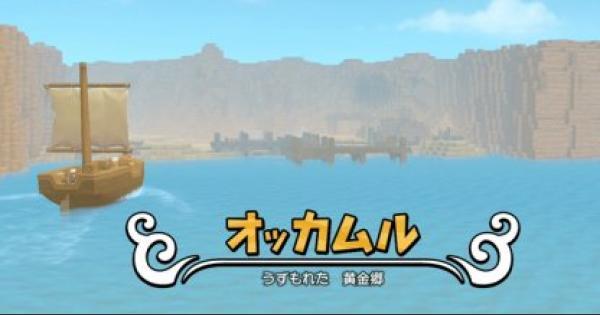3章「オッカムル島」攻略チャート