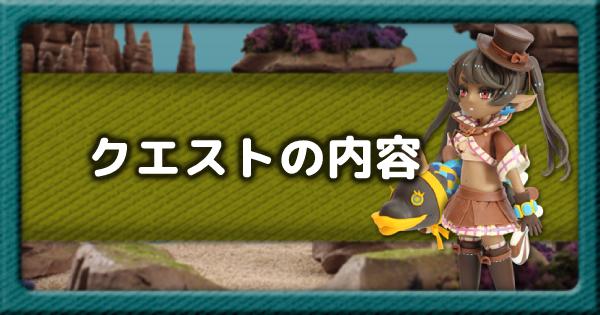 【テラウォーズ】クエストの内容と効率的な進め方【Terra Wars】