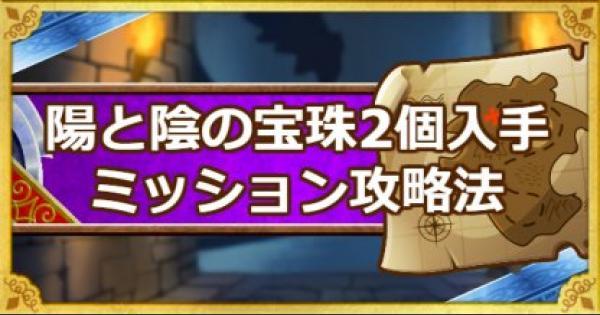 【DQMSL】「呪われし魔宮」陽と陰の宝珠を2個ずつ入手ミッション攻略法!