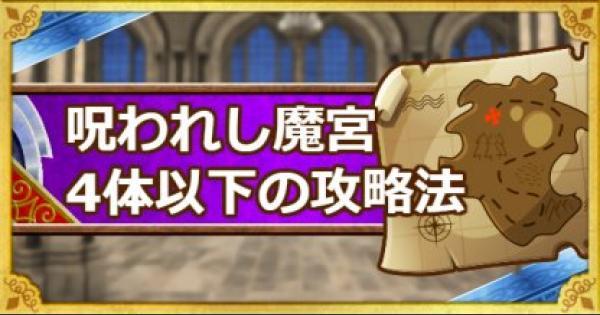 【DQMSL】「呪われし魔宮」を4体以下ミッション攻略!