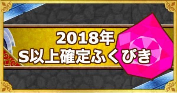 【DQMSL】2018年S以上確定ふくびき券の入手方法と当たりモンスター!