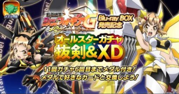 【シンフォギアXD】抜剣&XDオールスターガチャ登場カードまとめ