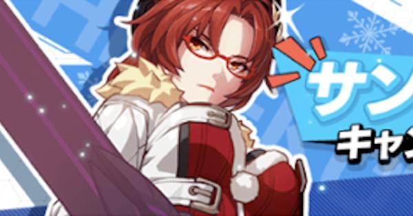 【崩壊3rd】サンタ&パイレーツキャンペーンパックが販売!