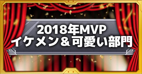 2018年MVP《イケメン/可愛い》部門の投票