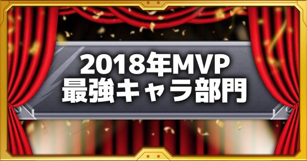 【モンスト】2018年MVP《最強キャラ》部門の投票