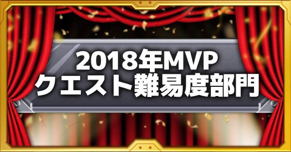 【モンスト】2018年MVP《クエスト難易度》部門の投票