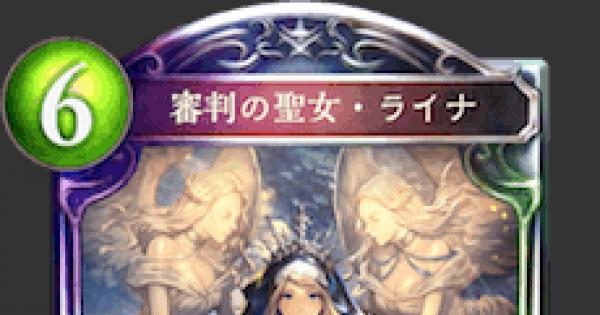【シャドバ】審判の聖女・ライナの評価と採用デッキ【シャドウバース】