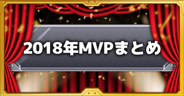 【モンスト】2018年みんなで決めるMVPまとめ!【結果発表】