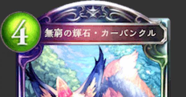 【シャドバ】無窮の輝石・カーバンクルの評価と採用デッキ【シャドウバース】