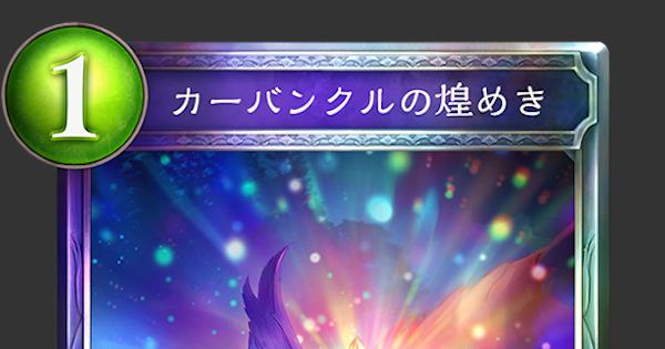 【シャドバ】カーバンクルの煌めきの情報【シャドウバース】