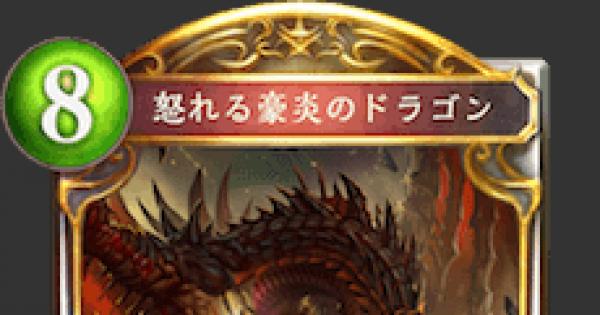 【シャドバ】怒れる豪炎のドラゴンの評価と採用デッキ【シャドウバース】
