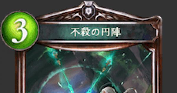 【シャドバ】不殺の円陣の評価と採用デッキ【シャドウバース】