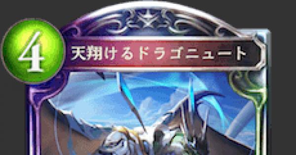 【シャドバ】天翔けるドラゴニュートの評価と採用デッキ【シャドウバース】