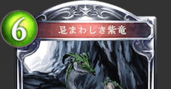 【シャドバ】忌まわしき紫竜の評価と採用デッキ【シャドウバース】